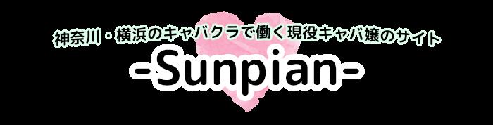 神奈川・横浜のキャバクラで働く現役キャバ嬢のサイト『サンピアン』